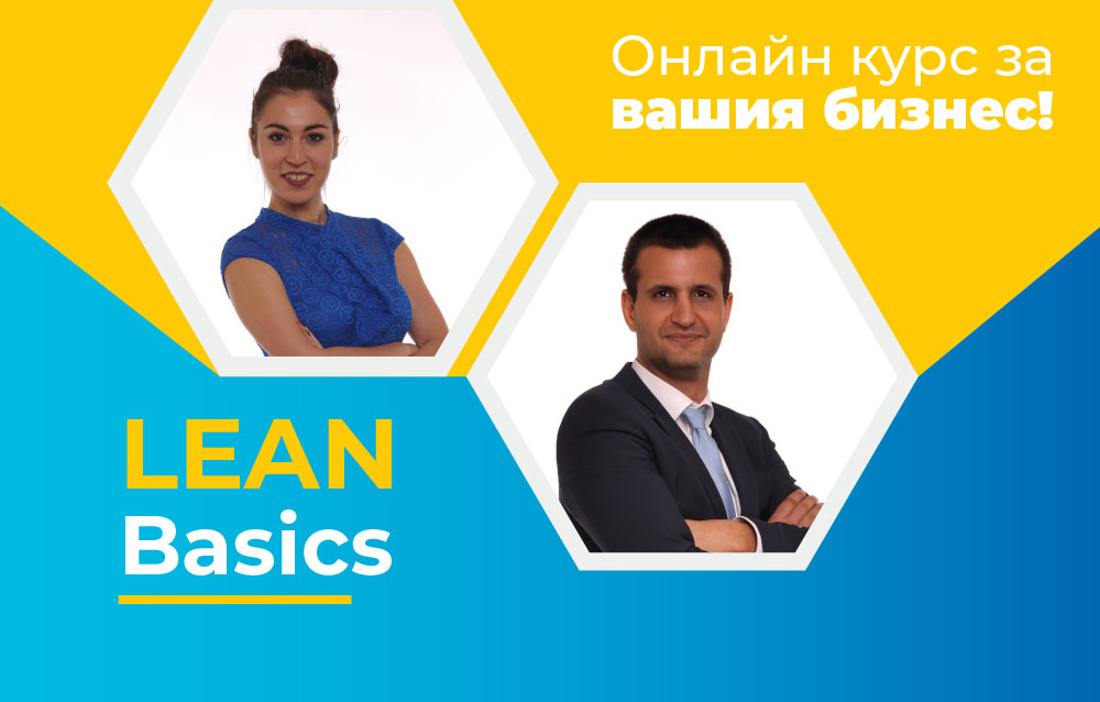 Основи на Lean - Lean Basics - Training Cover